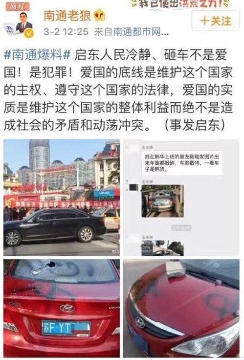 한국산 자동차를 파손했다는 글이 웨이보에 올라와있다. [관찰자망 캡쳐]