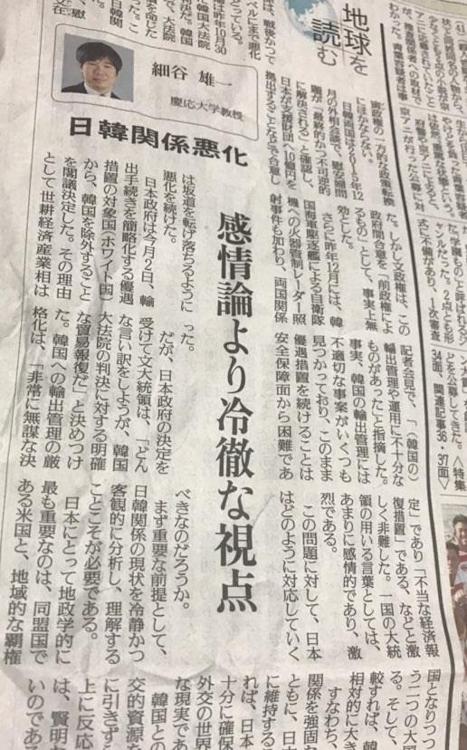 18일자 요미우리신문 1면에 게재된 호소야 유이치(細谷雄一·48) 게이오대 교수의 '한일관계악화-감정론보다 냉철한 시점' 제목의 칼럼. [연합뉴스]