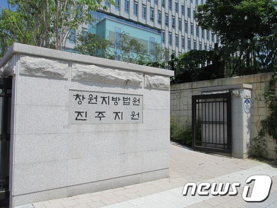 창원지법진주지원© News1