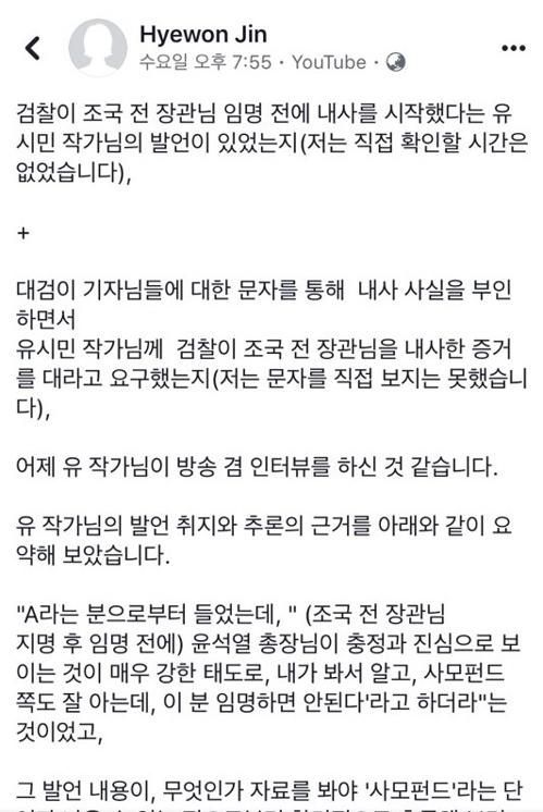 진혜원 검사 페이스북 글 [페이스북 캡처]
