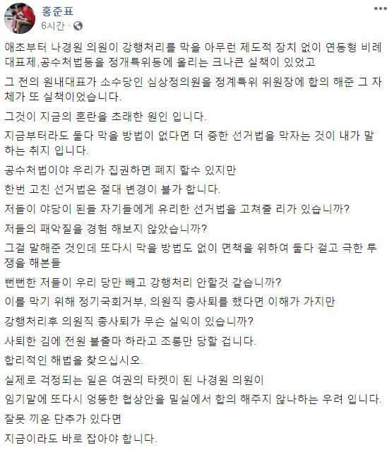 자유한국당 홍준표 전 대표 페이스북 갈무리