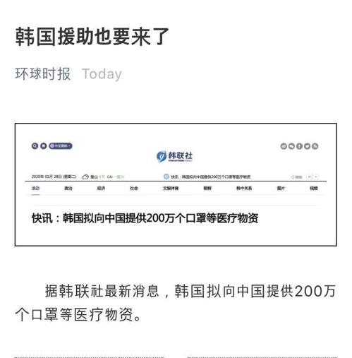 한국, 중국에 구호 물품 지원 관련 속보 [환구망 캡처]