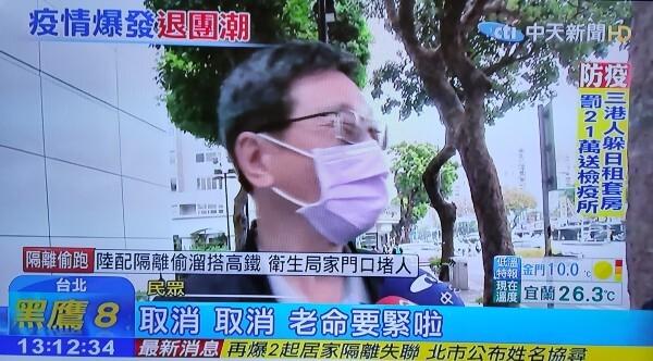 대만TV 뉴스 보도 장면 /사진=트위터