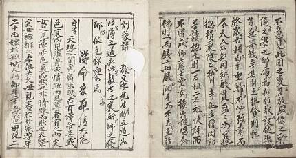 남편과의 잠자리 문제로 이혼을 요청하는 조선 여인의 민원 문서.
