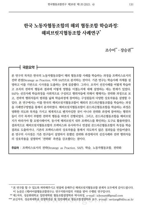 한국 노동자협동조합의 해외 협동조합 학습과정: 해피브릿지협동조합 사례연구