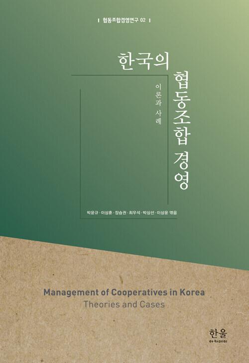 한국의 협동조합 경영 - 이론과 사례