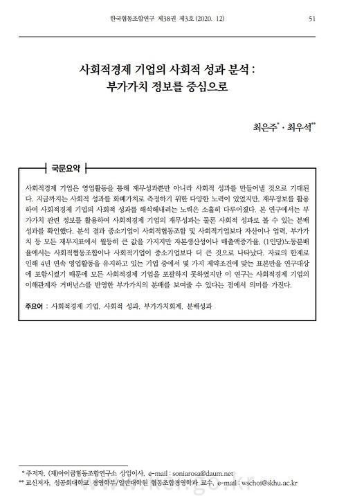 사회적경제 기업의 사회적 성과 분석 : 부가가치 정보를 중심으로
