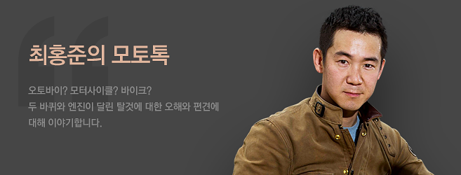 최홍준의 모토톡