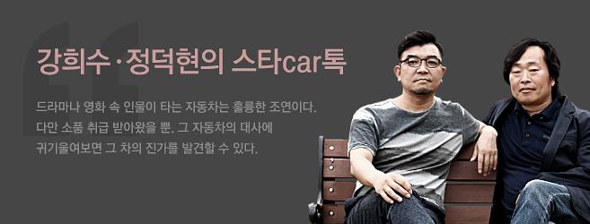 강희수·정덕현 스타카톡