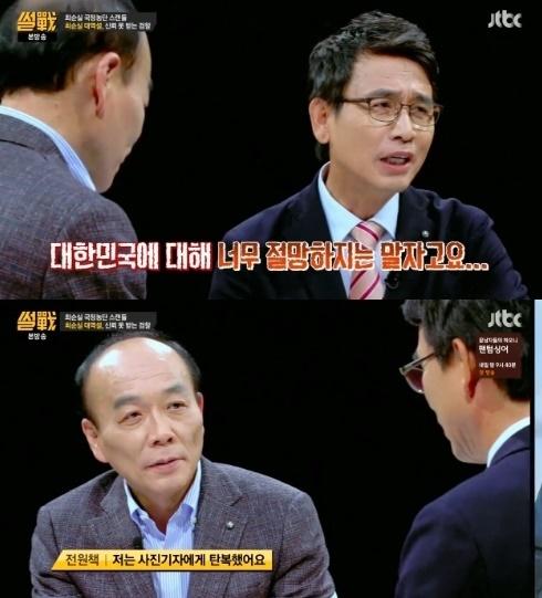 '썰전' 전원책, 유시민이 최근 불거진 최순실 대역 의혹에 대해 언급했다. 사진=JTBC 캡처