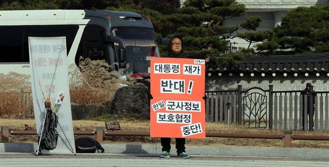 한 시민단체 회원이 22일 청와대 분수대 앞에서 한일 군사정보보호협정 체결 중단을 요구하는 1인 시위를 하고 있다. 고영권기자