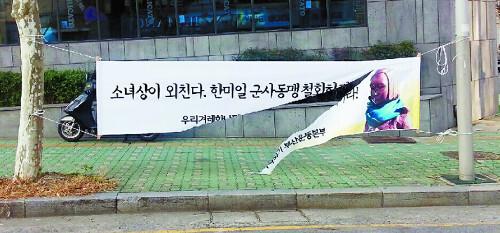부산 일본영사관 앞 '평화의 소녀상' 주변 현수막이 훼손된 모습. 부산동부경찰서는 현수막 훼손사건에 대해 수사를 벌이고 있다. 뉴시스