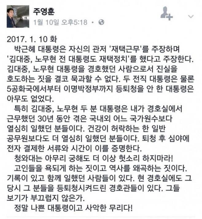 주영훈 전 청와대 경호부장 페이스북 갈무리