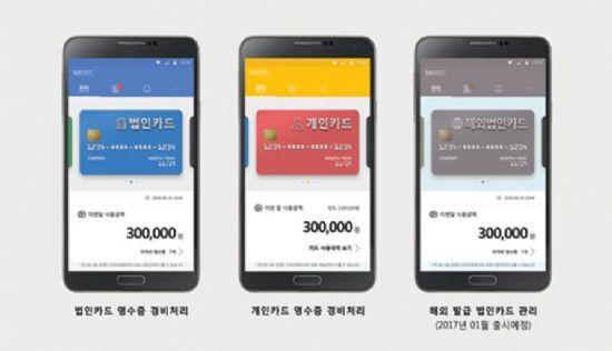 법인카드 모바일 영수증 앱 비즈플레이