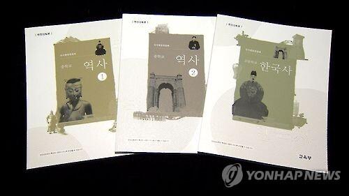 국정 역사교과서. [연합뉴스TV 자료]