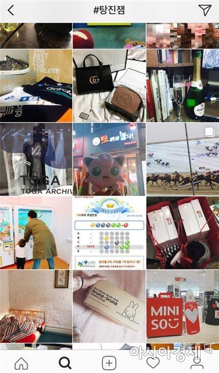 인스타그램에서 해시태그 #탕진잼을 검색하면 수많은 게시물들이 나온다.