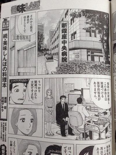 일본 만화 '맛의 달인'은 후쿠시마 원전 사고의 위험성을 말하지 않는 것은 '위선'이라며 세태를 비판했다가 일본 정부의 전면적인 항의를 받았다. 만화 캡쳐