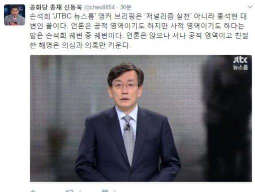 신동욱 손석희 앵커 브리핑=신동욱 트위터