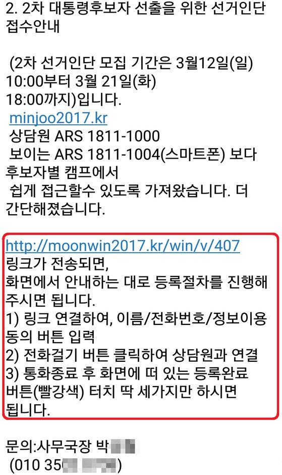 문재인캠프를 통해 민주당 공식 선거인단 신청 사이트에 우회 접속하도록 유도했다.