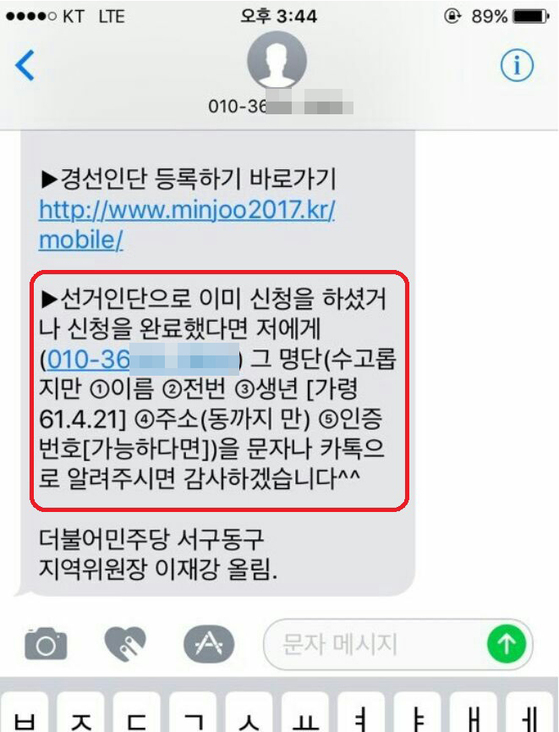 부산 서구동구 지역위원장 명의로 선거인단 신청자들에게 개인정보와 ARS 인증번호를 요구하는 문자가 발송됐다.