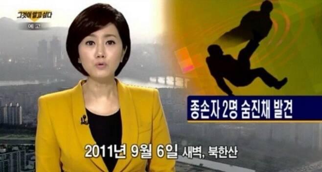▲ 박근혜 5촌 살인사건 관련 SBS 보도화면. ⓒSBS