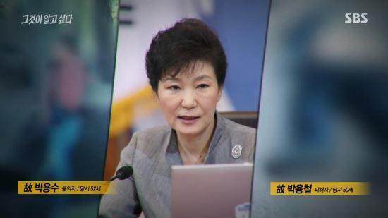 ▲ 지난해 방송된 SBS '그것이 알고 싶다'의 한 장면. ⓒSBS