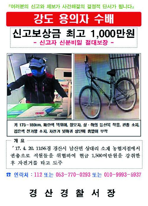 경찰은 경북 경산 자인농협 총기강도 용의자 신고보상금을 1000만원으로 올리고 자전거 사진을 함께 넣은 수배전단을 21일 공개했다. 뉴시스