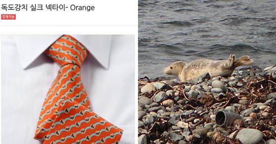 문재인 대통령이 착용한 독도강치 실크 넥타이(왼쪽)와 한 때 독도에서 흔히 볼 수 있었던 강치 [인터넷캡쳐, 독도관사무소]