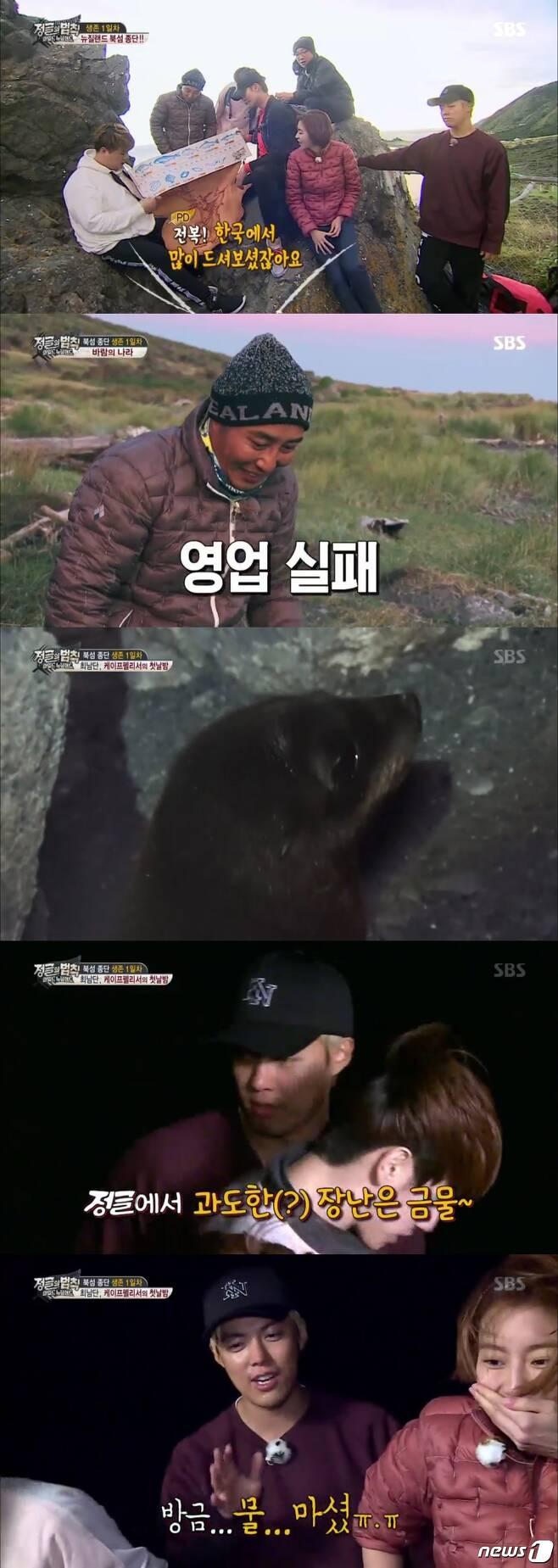 '정글의 법칙' 방송 캡처 © News1