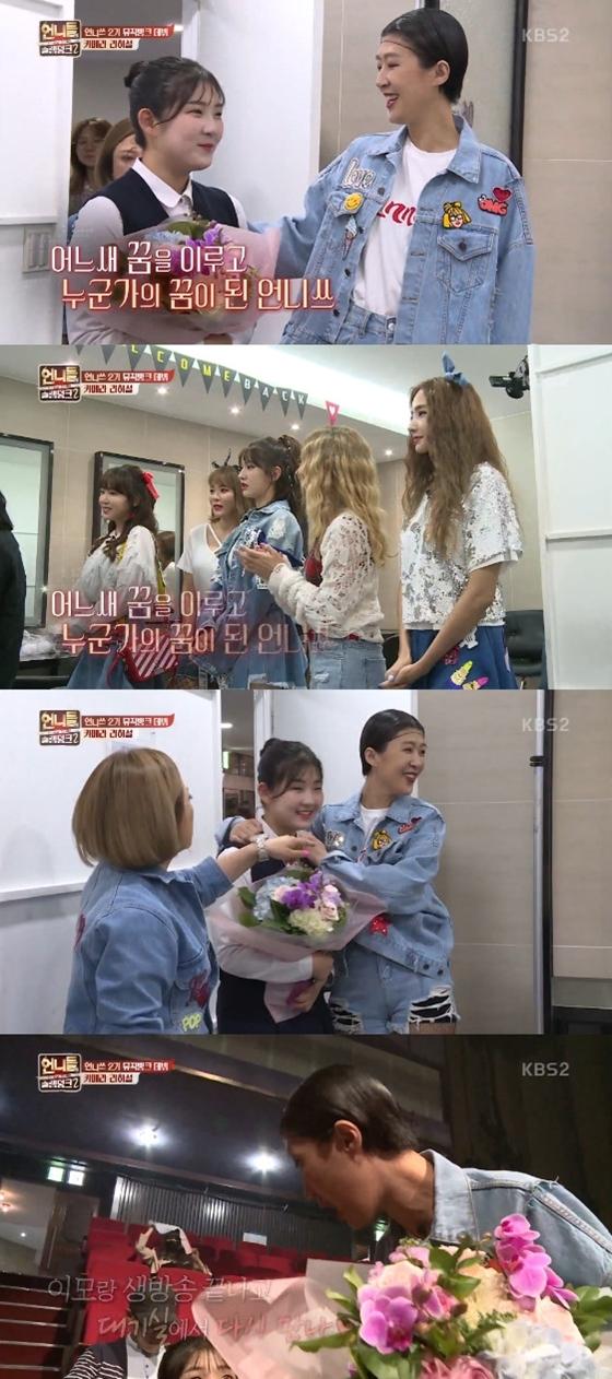 /사진=KBS 2TV '언니들의 슬램덩크 시즌2' 방송화면 캡처