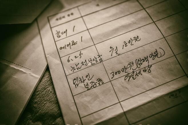 강창덕이 법원에 제출한 재산 목록.