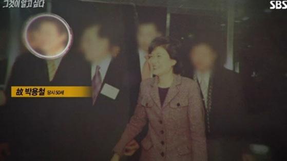 박근혜 전 대통령 5촌 조카 살인사건을 다룬 SBS