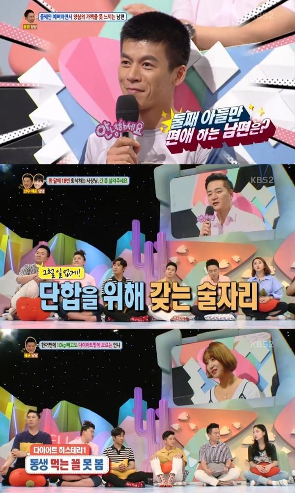 3가지 사연이 소개됐다. KBS2 '안녕하세요' 캡처