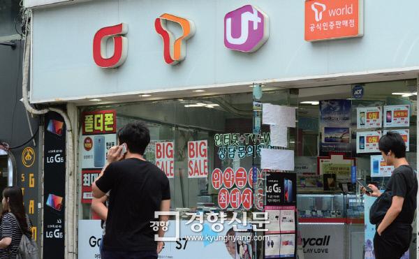서울 서대문의 한 휴대전화 판매점 앞을 시민들이 지나가고 있다. / 김영민 기자