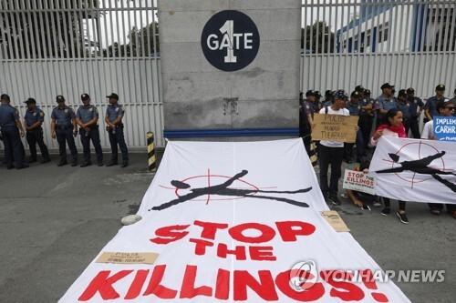 7월 20일 필리핀 경찰청 앞에서 벌어진 마약용의자 초법적 처형 반대 시위[EPA=연합뉴스 자료사진]