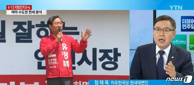 정태옥 한국당 중앙선대위 대변인(오른쪽). (YTN 화면 캡쳐) News1
