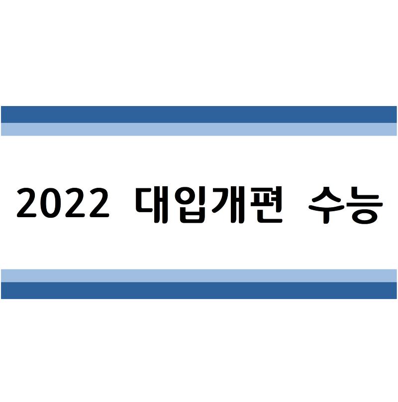 2022학년도 대입 개편 - 수능 편