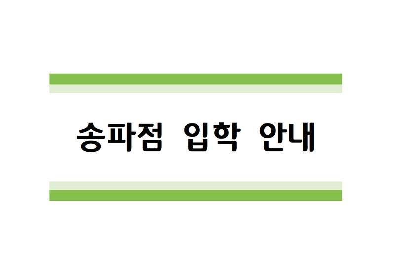 2019 모집요강-이투스247학원 수강료(비용) 및 방법안내