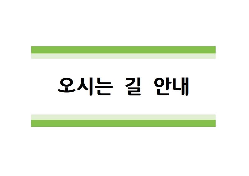 2019 모집요강-오시는 길