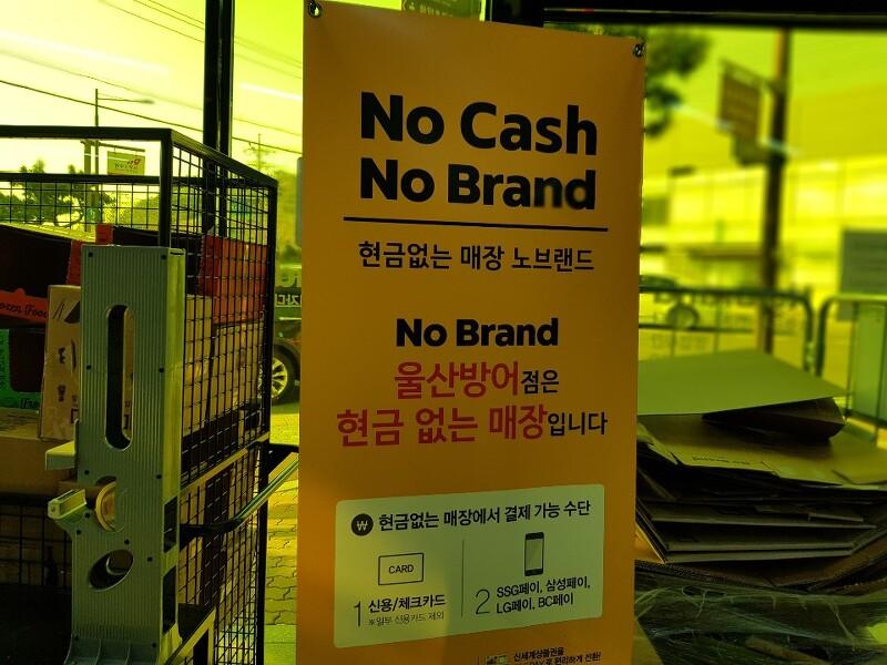<울산 동구 방어동 매장> - 노브랜드