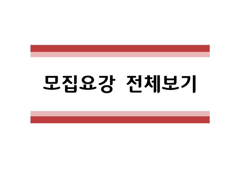 2019 이투스247학원 모집요강 전체보기(FULL버전)