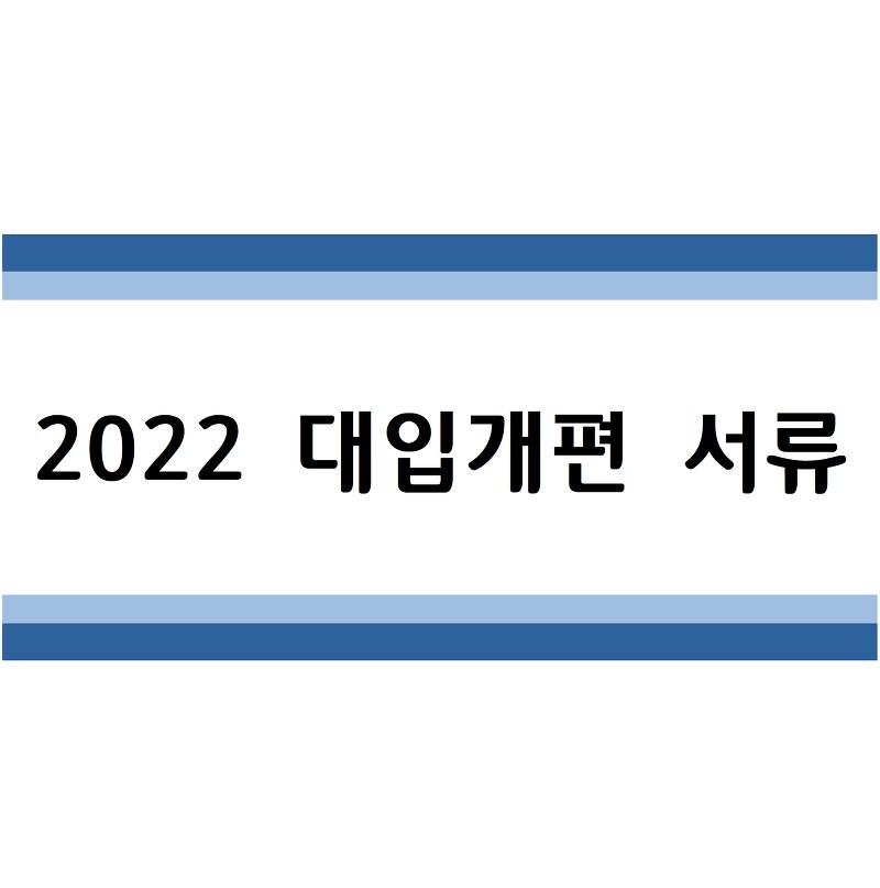 2022학년도 대입 개편 어떻게 준비해야 할까? - 서류축소-