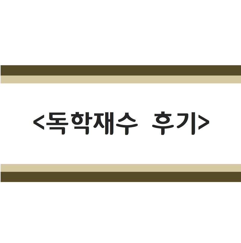 1:1담임관리형 독학재수 후기008(feat.결국 공부는 효율성)