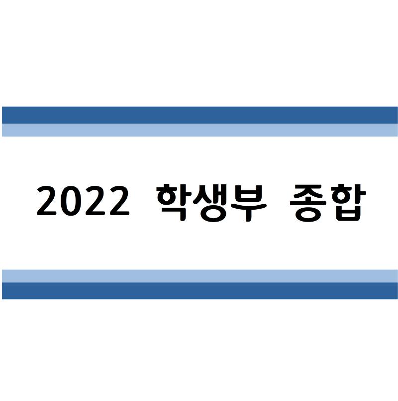 2022학년도 대입 개편 - 학생부종합 편