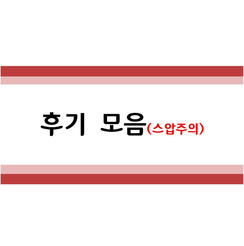 ▶관리형 독학재수학원 후기(약스압주의)◀