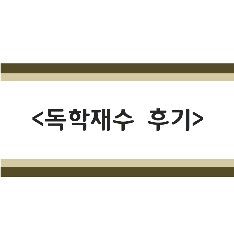 1:1담임관리형 독학재수 후기003(feat.독재의 단점 보완)