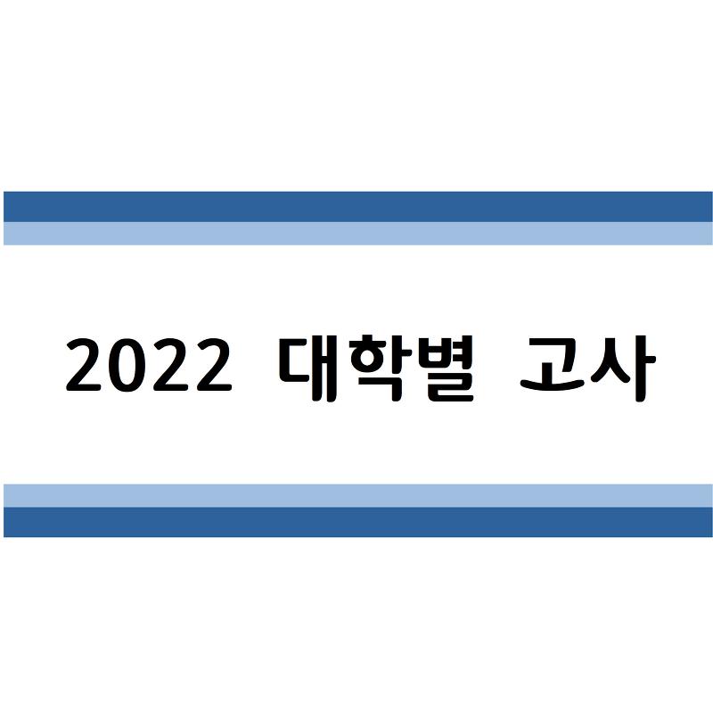 2022학년도 대입 개편 - 대학별고사 편