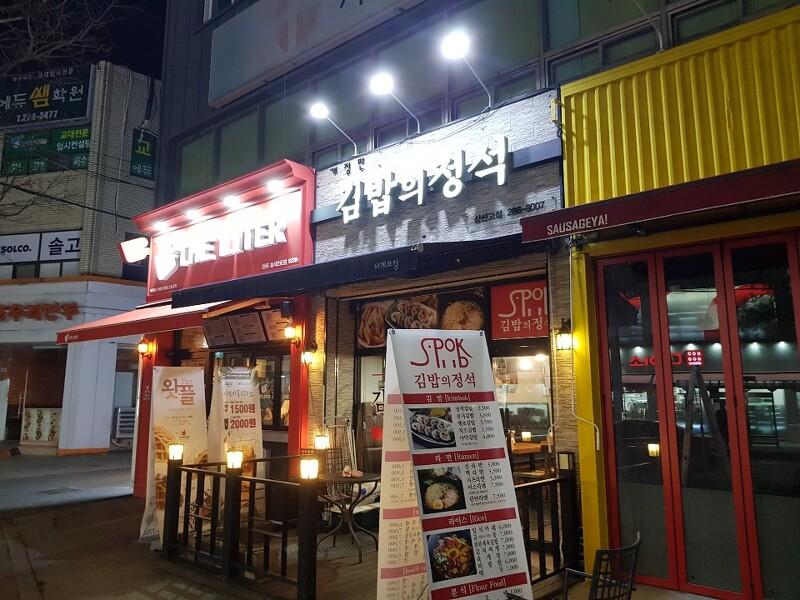 <전주 효자동 김밥집> - 김밥의 정석