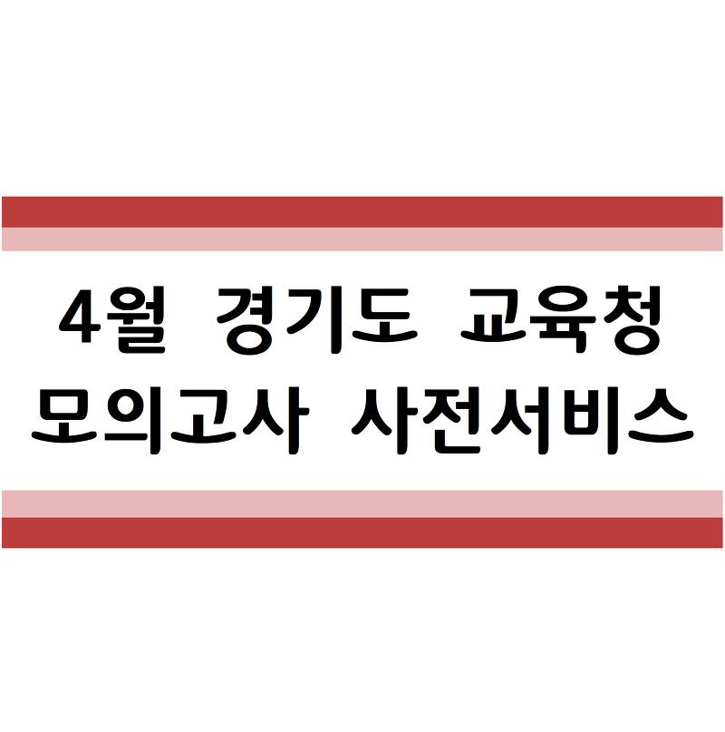 4월10일 <경기도교육청 모의고사> 이투스학력평가 사전서비스