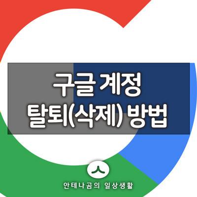 구글 계정 탈퇴(삭제) 방법 정리